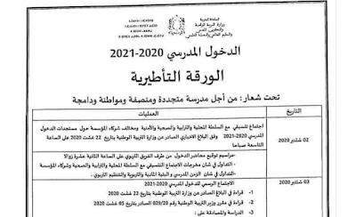 ورقة تأطيرية لأهم محطات الدخول المدرسي 2020/2021