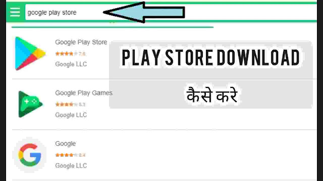 Play Store Download Kaise Kare