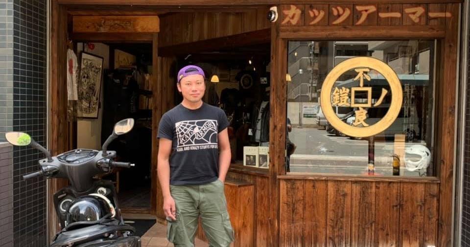 大神戸共榮圈: 2019年 九州の旅 #69 カッツアーマー