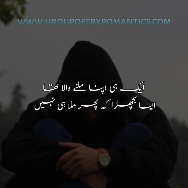 Aik He Apna Milnay Wala Tha /Sad Poetry In Urdu\