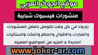 منشورات فيس بوك شبابية متنوعة 2021 - الجوكر العربي