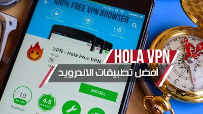 تطبيق Hola Free VPN Proxy للأندرويد, تطبيق Hola Free VPN Proxy مدفوع للأندرويد, تطبيق Hola Free VPN Proxy مهكر للأندرويد, تطبيق Hola Free VPN Proxy كامل للأندرويد, تطبيق Hola Free VPN Proxy مكرك, تطبيق Hola Free VPN Proxy عضوية فيب
