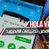 تطبيق فك الحظر Hola Free VPN للأندرويد + شرح الإستعمال