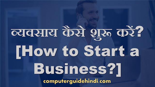 व्यवसाय कैसे शुरू करें? [How to Start a Business?]