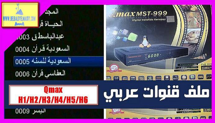 حمل احدث ملف قنوات عربى نايل سات مرتب لرسيفرات كيوماكس h1-h2-h3-h4-h5-h6 بتاريخ 10/01/2019
