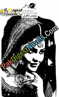 Tum Mere Ho Episode 1 By Noreen Mashook Chohan