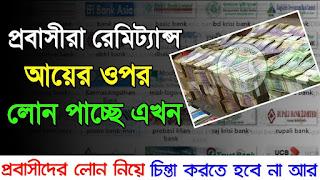Probashi loan bangladesh প্রবাসী ব্যাংক লোন