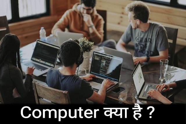 Computer क्या है? Computer की परिभाषा हिंदी जानकारी