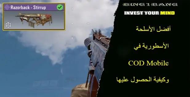 أفضل الأسلحة الأسطورية في COD Mobile وكيفية الحصول عليها،   أفضل أسلحة Call of Duty Mobile،شحن كول اوف ديوتي موبايل ID، شحن كول اوف ديوتي موبايل مجانا 2021، افضل اعدادات كول اوف ديوتي موبايل، اسعار شحن كول اوف ديوتي في مصر، أسلحة كود ١٦، شحن Call of Duty،أسلحة كول اوف ديوتي