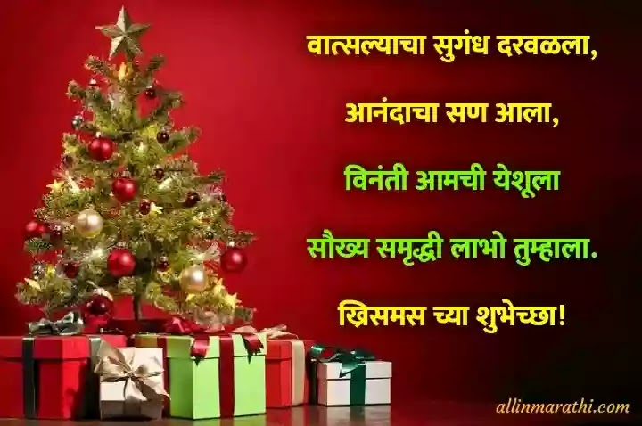 Christmas status Marathi