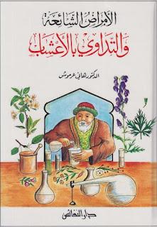 كتاب الأمراض الشائعة والتداوي بالأعشاب - هاني عرموش