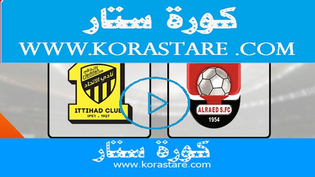 مباراة الإتحاد والرائد اليوم كورة ستار لايف اون لاين 21-12-2020 الدوري السعودي