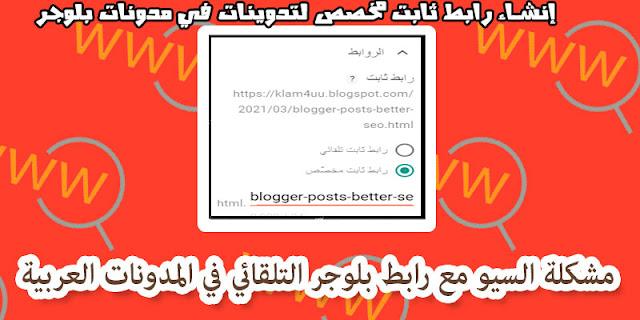 إنشاء رابط ثابت مخصص لتدوينات في مدونات بلوجر 2021