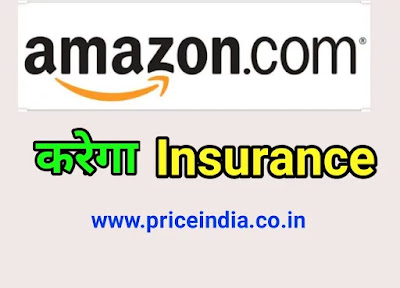 Amazon-car-bike-insurance-plan