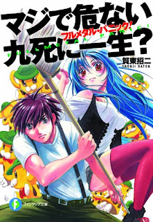 Download Novel Full Metal Panic!