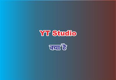 Youtube studio kya hai , what is yuotube Studio