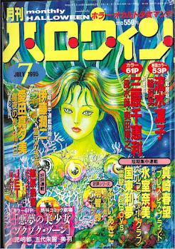 Inside Japanes VideoGames