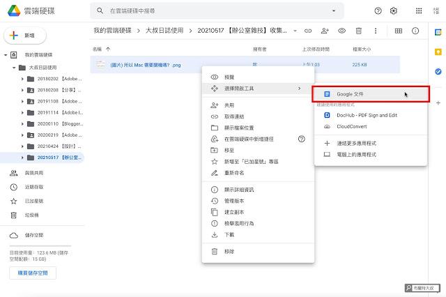 【辦公室雜技】收集資料超實用,PDF 和相片檔案都能秒轉成文字 - 將上傳的圖檔、PDF 用 Google 文件來開啟