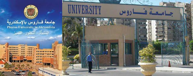 مصاريف جامعة فاروس بالإسكندرية للعام الدراسى 2019/2020 وتنسيق القبول بها