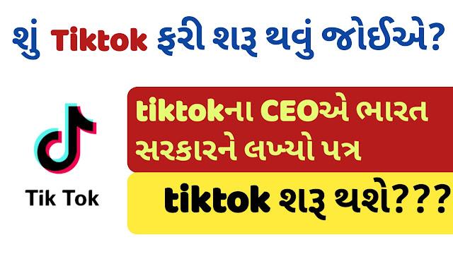 Will Tik Tok Resume In India? Tik tok Again Start?