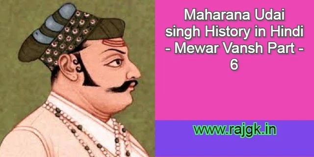 Maharana Udai Singh History in Hindi - Mewar Vansh Part - 6