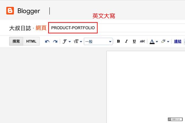【Blogger】讓網路 SEO 結果不一樣,就靠設定文章、網頁網址名稱 - 標題使用英文大寫