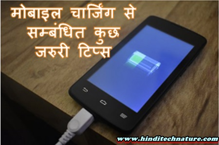 Mobile-charging-se-sambandhit-kuch-jaruri-tips.