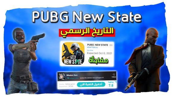 موعد صدور لعبة PUBG NEW STATE النسخة العالمية و اخبار حصرية