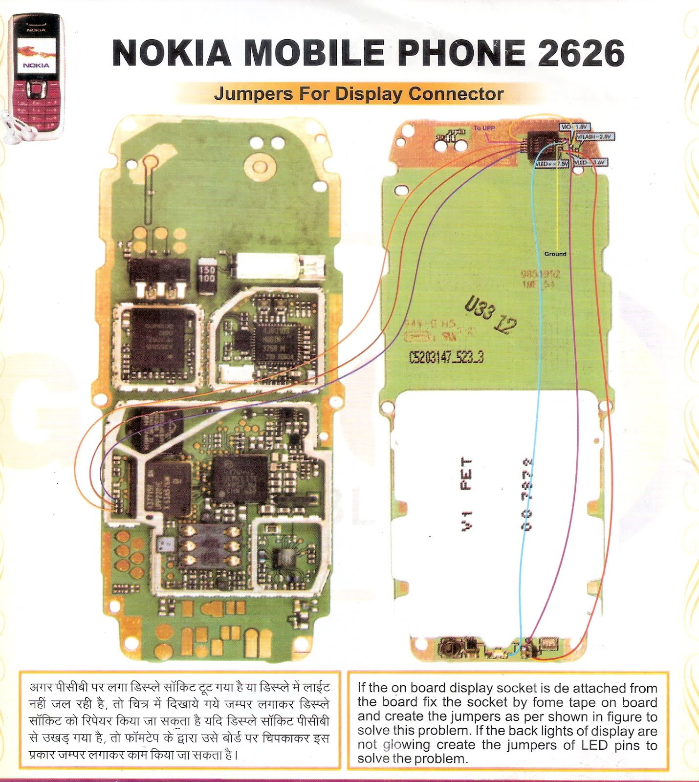 ASHU MOBIL REAPER NOKIA 2626 JUMPER FOR DISPLAY CONNECTOR