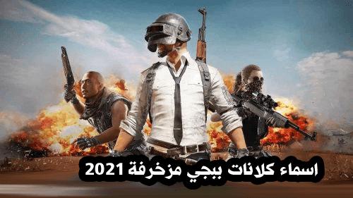 اسماء كلانات ببجي مزخرفة 2021 اسم كلان فري فاير عربي انجليزي