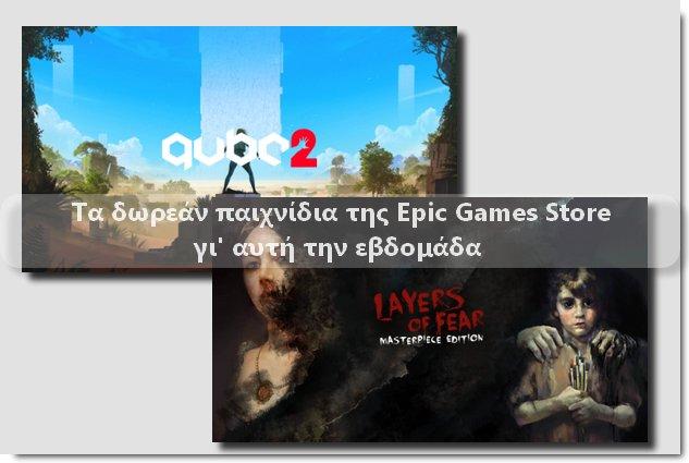 Δωρεάν τα παιχνίδια Layers of Fear» και «Q.U.B.E 2»