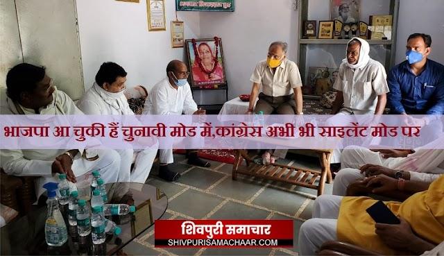 भाजपा चुनावी मोड में, कांग्रेस साइलेंट, 2 नेताओं के दौरे से बढ़ी राजनीतिक हलचल / Shivpuri News