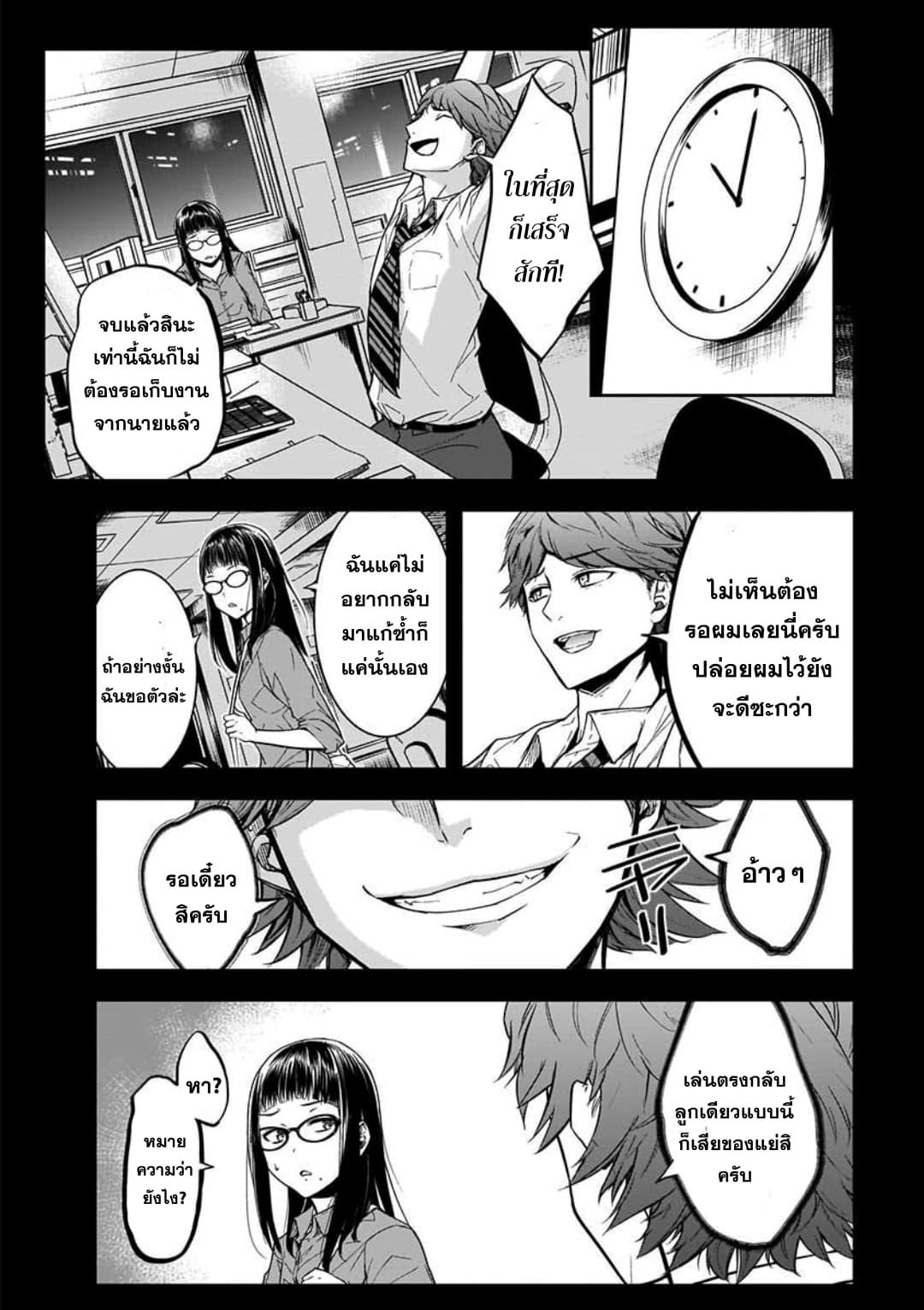 อ่านการ์ตูน Kanojo Gacha ตอนที่ 6 หน้าที่ 8