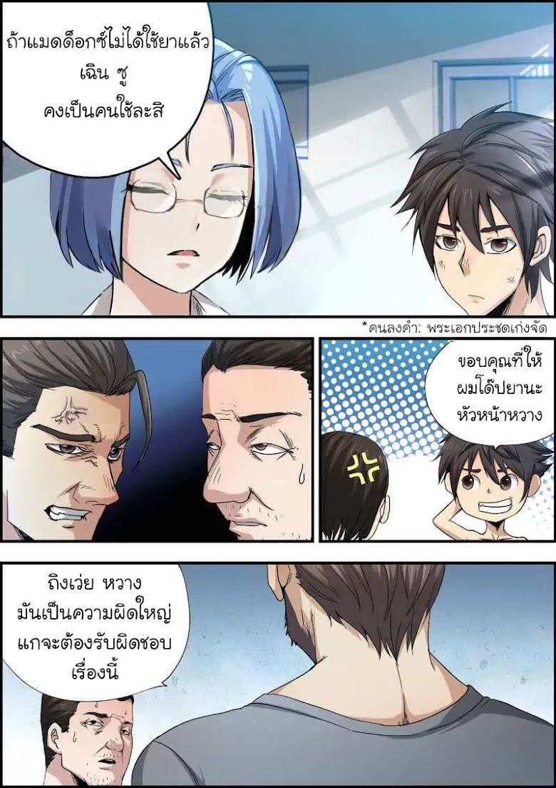 Skill Unparalleled - หน้า 7