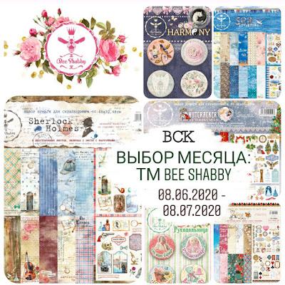 Задание Выбор месяца «ТМ Bee Shabby»