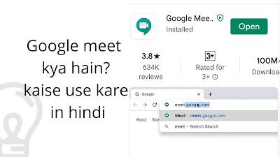 Google meet kya hain ? Googe meet kaise use kare in hindi