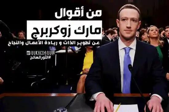 21 من أقوال مارك زوكربرج مؤسس الفيس بوك عن النجاح وريادة الأعمال Mark Zuckerberg