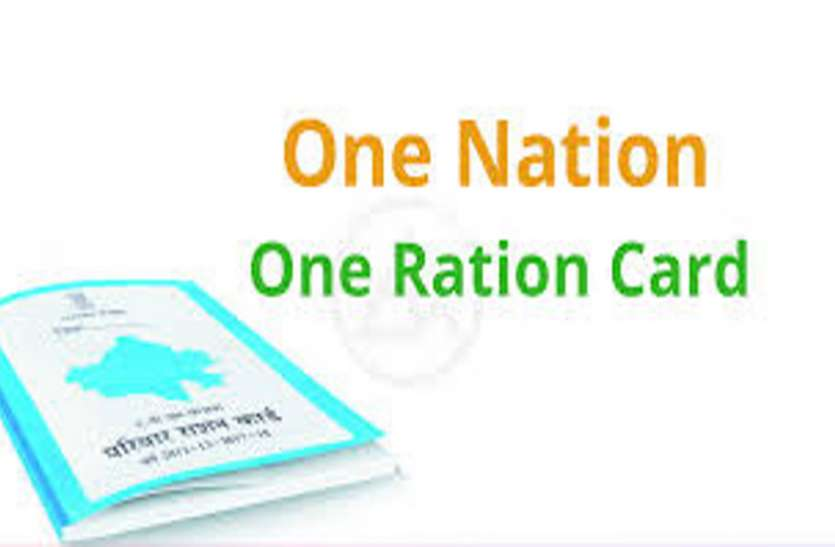 'वन नेशन, वन राशन' योजना (ONOR Scheme)-Gov India