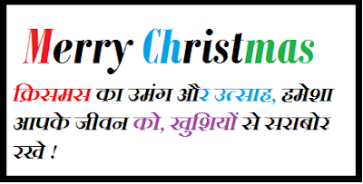 Merry Christmas Wishes in Hindi for Quotes Messages