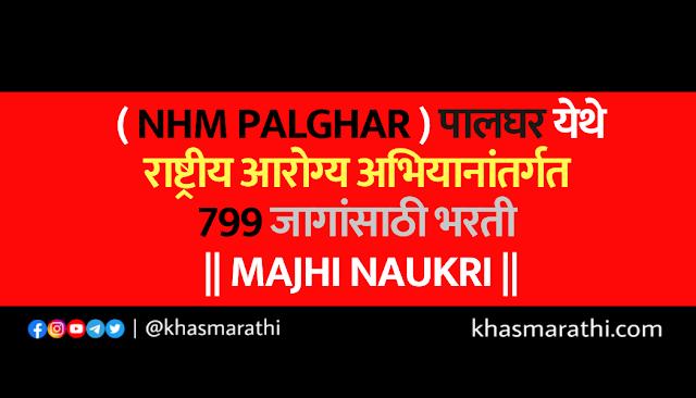 (NHM Palghar) पालघर येथे राष्ट्रीय आरोग्य अभियानांतर्गत 799 जागांसाठी भरती || Majhi naukri