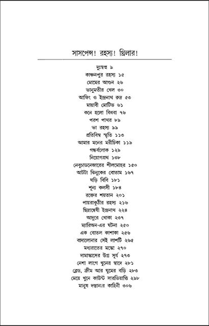 Asajhya Suspense 01 contents by Adrish Bardhan (pdfbengalibooks.blogspot.com)