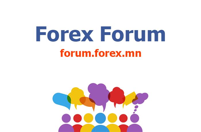 Forex Forum - Forex.mn