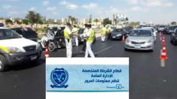 زيادات قانون المرور الجديد