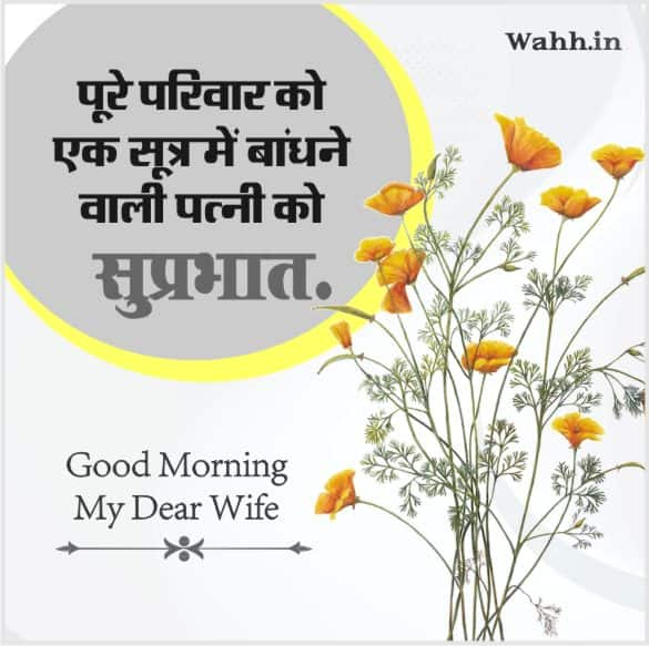 Good Morning quotes Images to beautiful Wife In Hindi