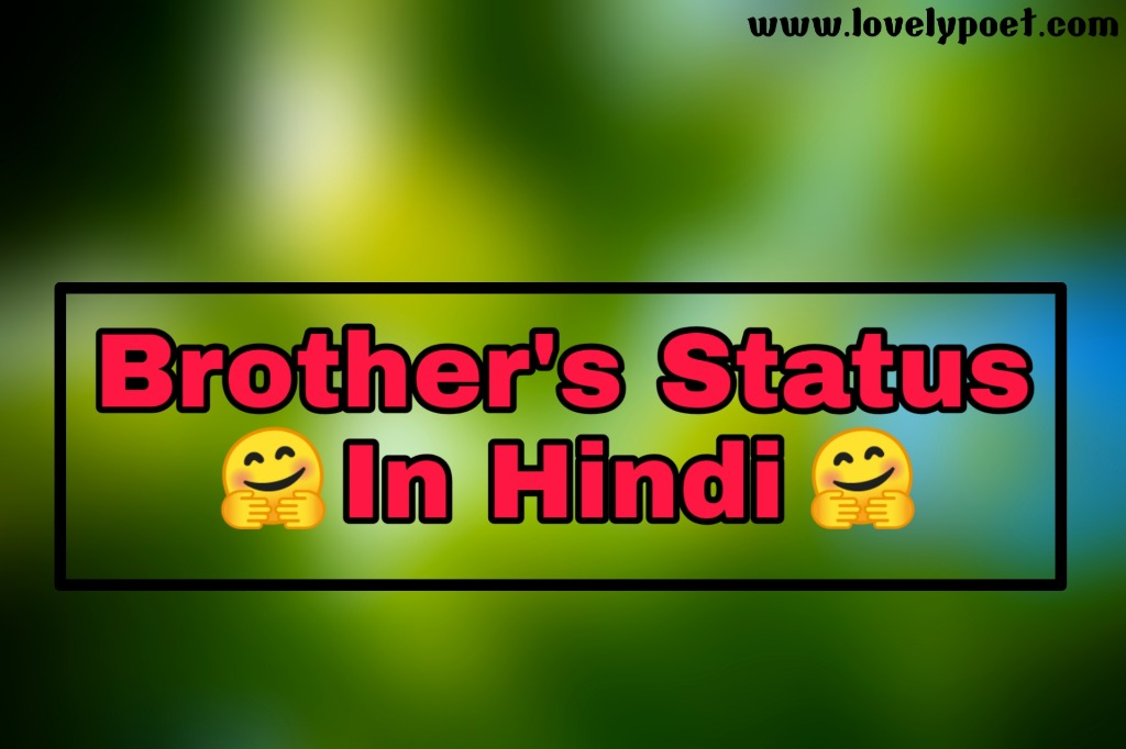 brothers-status-in-hindi