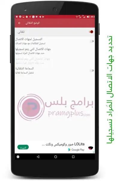 جهات الاتصال المراد التسجيل لها