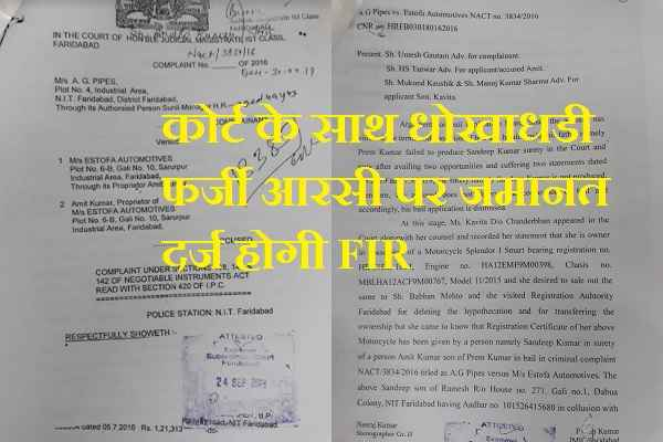 faridabad-sector-12-court-fraud-in-bail-fake-rc-order-lodge-fir-news