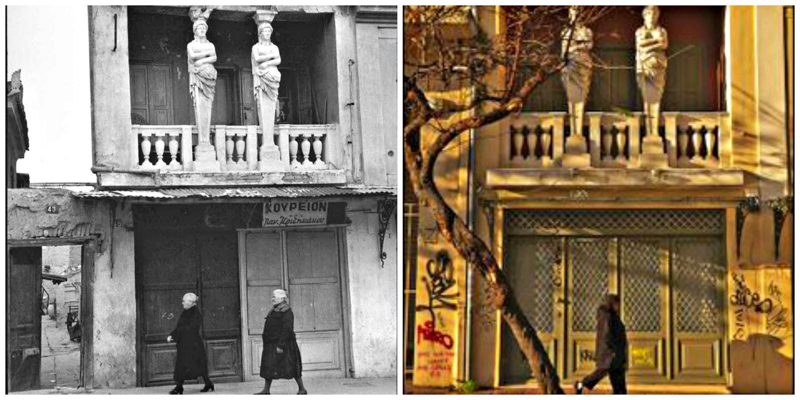 Caryatids house, Keramikos, Athens