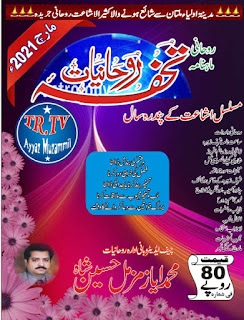 Tohfa-E-Ruhaniyaat March 2021 Pdf Download