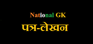 Patra-lekhan(Letter-writing)-(पत्र-लेखन)